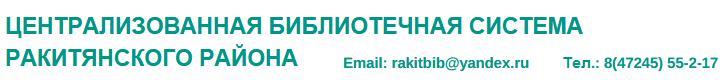 Централизованная библиотечная система Ракитянскго района